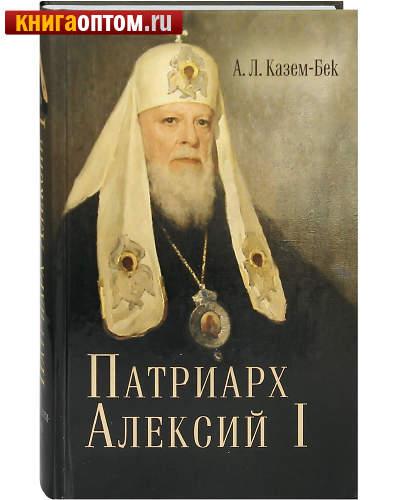 Патриарх Алексий I. А. Л. Казем-Бек