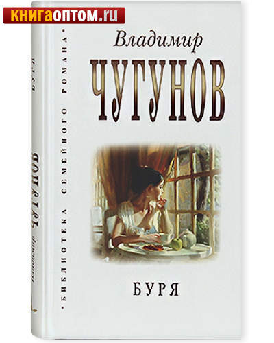 Буря. Владимир Чугунов