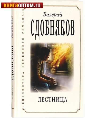 Лестница. Валерий Сдобняков
