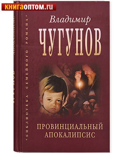 Провинциальный апокалипсис. Владимир Чугунов