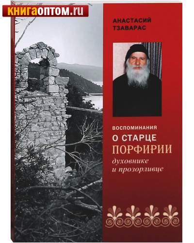 Воспоминания о старце Порфирии, духовнике и прозорливце. Анастасий Тзаварас