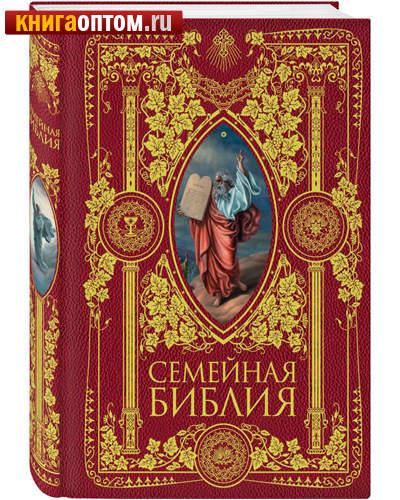 Семейная Библия. Книга для домашнего чтения детям старшего возраста. Иллюстрации Г. Доре