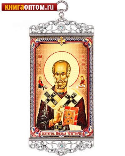 Икона-хоругвия Святитель Николай Чудотворец на подвесе