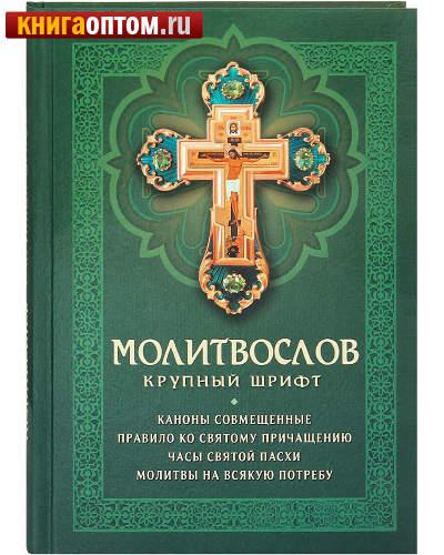 Молитвослов с совмещенными канонами и правилом ко Святому Причащению. Крупный шрифт