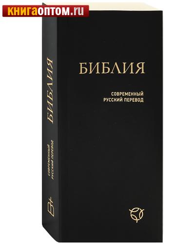 Библия. Ветхий и Новый завет. Канонические. Современный русский перевод