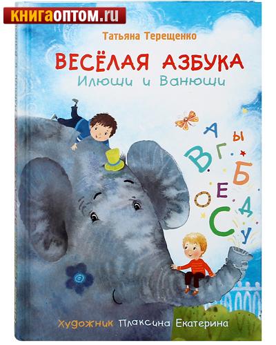 Весёлая азбука Илюши и Ванюши. Татьяна Терещенко