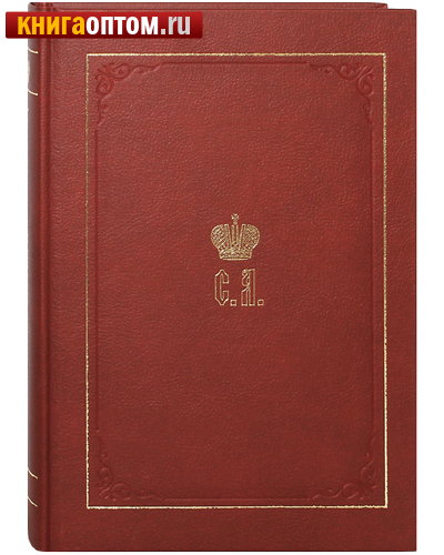 Великий Князь Сергей Александрович Романов. Биографические материалы. 1877 - 1880 гг. Том 2