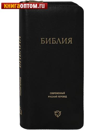 Библия. Без неканонических книг. Современный русский перевод