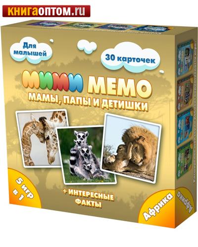 Настольная игра Ми-Ми-Мемо. Африка