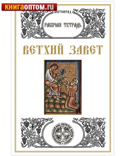Ветхий Завет. Рабочая тетрадь. Л. А. Захарова
