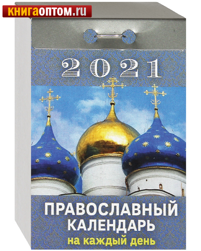 Православный отрывной календарь на каждый день на 2021 год