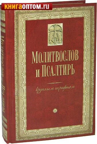 Молитвослов и Псалтирь крупным шрифтом. Русский шрифт