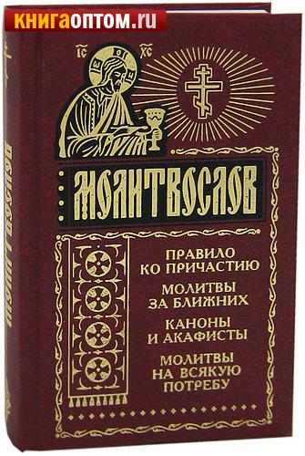 качество православные молитвы и акафисты слушать падки