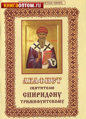 Акафист святителю Спиридону Тримифунтскому. В ассортименте