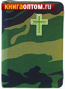 Библия. Тканевый переплет на молнии. Цветной обрез. Без неканонических книг