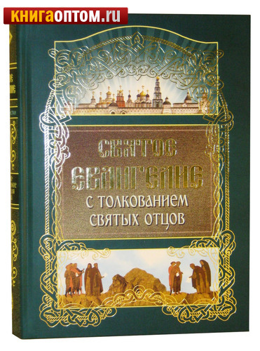 Святое Евангелие с толкованием святых отцов. Русский язык