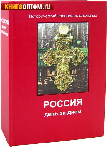 Книга россия день за днем