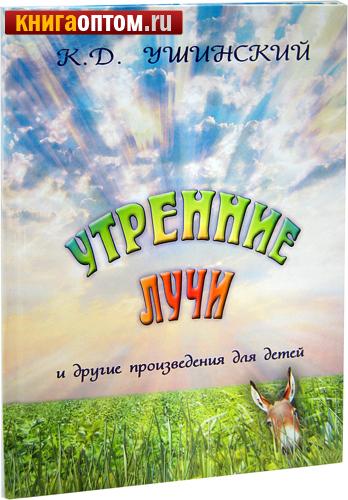 Утренние лучи и другие произведения для детей. К. Д. Ушинский