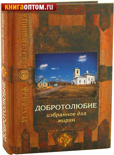 Книга добротолюбие избранное для мирян