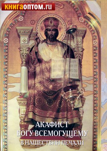 Акафист до всемогущего бога