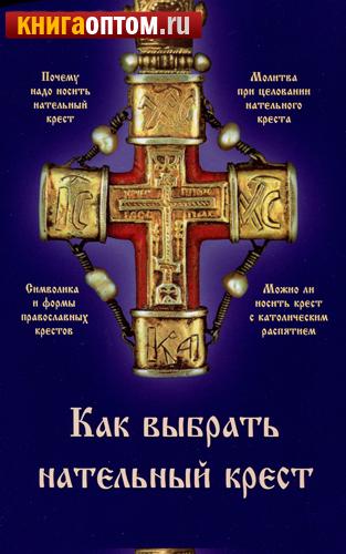 Носят ли католики крестик