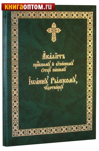 Акафист преподобному и богоносному отцу нашему Иоанну Рыльскому, чудотворцу. Церковно-славянский шрифт