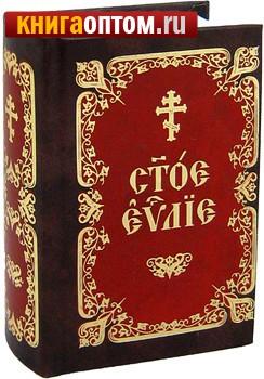 Святое Евангелие. Карманный формат. Церковно-славянский шрифт. Цвет в ассортименте