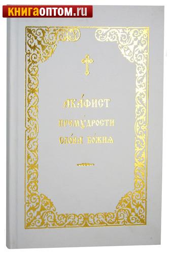 Акафист Премудрости Слова Божия. Русский шрифт