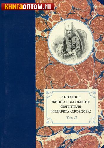 Летопись жизни и служения святителя Филарета (Дроздова) Том II