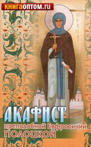Акафист преподобной Евфросинии Полоцкой