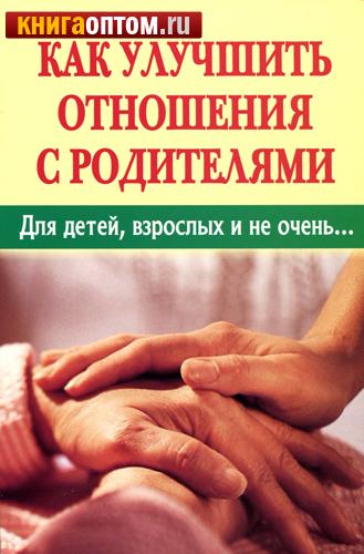 Книга для улучшения отношений