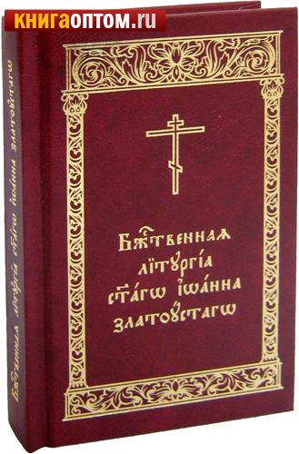 Божественная Литургия святаго Иоанна Златоустаго. Карманный формат. Церковно-славянский шрифт