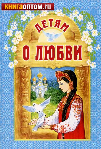 Детям о любви. Н. Г. Куцаева