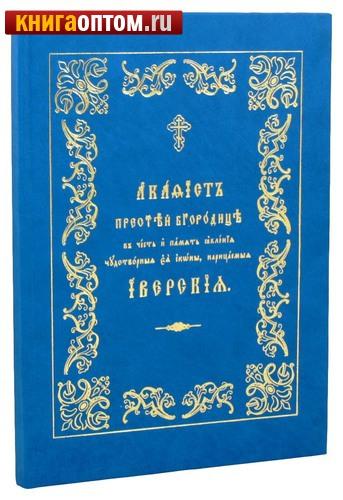 Акафист Пресвятей Богородице в честь и память явления чудотворные Ея иконы, именуемая Иверская. Церковно-славянский шрифт