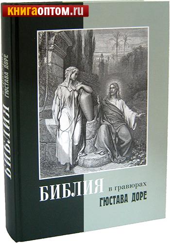 Библия в гравюрах Гюстава Доре. Золотой обрез