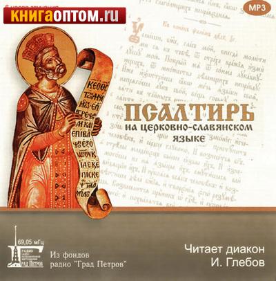 если хотите псалтирь на церковно-славянском читать небом