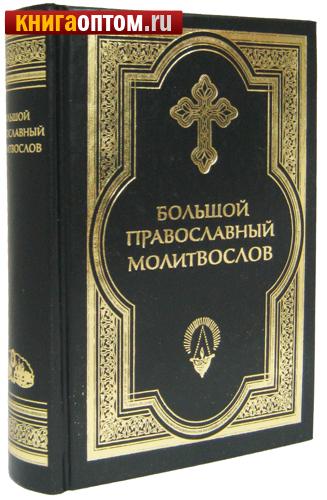 Большой православный молитвослов. Русский шрифт. Цвет в ассортименте