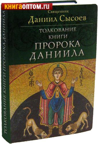 вышла мужском толкование на книгу пророка даниила 3 глава собрать