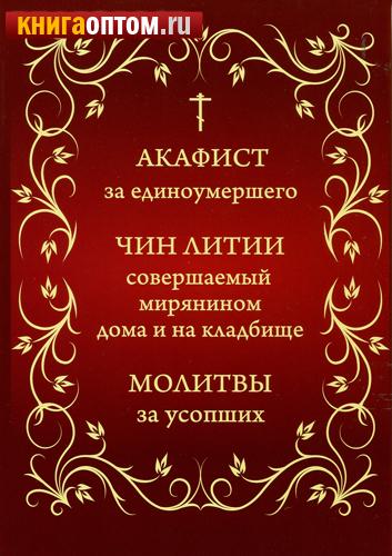 Молитвы для 15 лет