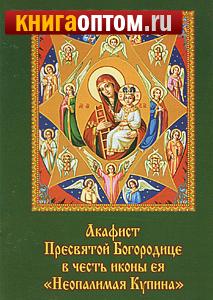 Акафист Пресвятой Богородице в честь иконы Ея