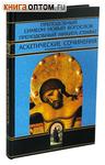 Аскетические сочинения в новых переводах. Преподобный Симеон Новый Богослов. Преподобный Никита Стифат