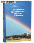 Почитание православных святынь в России. К. В. Цеханская