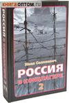 Россия в концлагере 2. Иван Солоневич