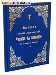 Акафист Пресвятей Владычице нашей Богородице Честному Ея Знамению еже в Велицем Новеграде. Церковно-славянский язык