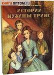 Истории кузины Трикс. Джорджиана М. Крейк