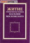 Избранные труды. Письма. Материалы. Митрополит Антоний (Храповицкий)