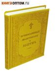 Молитвослов православный и псалтирь. Русский шрифт