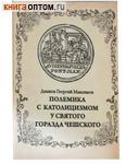 Полемика с католицизмом у святого Горазда Чешского. Диакон Георгий Максимов