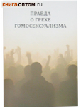 Правда о грехе гомосексуализма сост. В. Львов