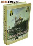 Православный катихизис. И. А. Глухов